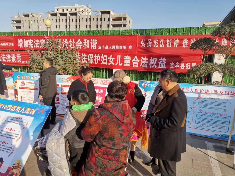 5宝丰县妇联宪法宣传.jpg