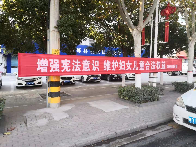 10郏县妇联宪法宣传日活动现场.jpg